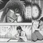 【策士】九頭七尾さん、馬鹿にされたキンキンキンキンを有効活用