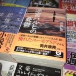 【朗報】涼宮ハルヒの憂鬱、普通のSF小説扱いされる