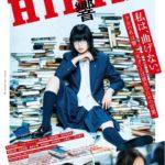 天才小説家を演じた平手友梨奈さんが日本アカデミー賞新人俳優賞を受賞