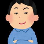 作文コンクールでの優勝経験があるワナビさん(30代)の主張www