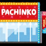 Dr.STONE・アイシールド21の原作者「日本のパチスロの面白さがあれば海外製カジノのつまらんスロットを駆逐できる」