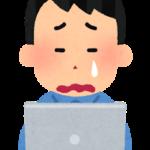 小説を投稿してもスレを立てても見向きもされず、むせび泣く