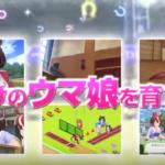 安田記念に「ウマ娘 プリティーダービー」特設ブース設置!
