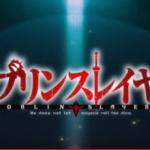 ゴブスレのアニメが10月6日(土)から放送開始される件