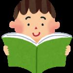 【活字限定】おまえらって、小説家になろう以外で本読んでる?