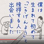 『大家さんと僕』が大ヒットしたカラテカ・矢部さんの好きな作家は?