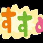 なろう・カクヨムのおすすめ作品 byコメ欄【2018年10月版】