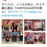 【朗報】アメトーーク!で「HUNTER×HUNTER芸人」近日放送予定