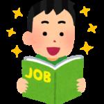【募集】専業で食えない新人作家におすすめのバイト