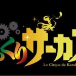 『からくりサーカス』アニメ第1話の評価・感想まとめ