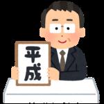 朝日新聞が「平成の30冊」を発表