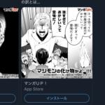 【悲報】転生賢者の異世界ライフ、ツイッターの広告でボコボコに叩かれてしまう