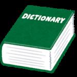 ある出版社から津軽弁辞典の監修を頼まれたんだが