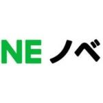 新小説投稿サイト「LINEノベル」爆誕!