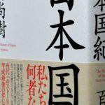 幻冬舎「日本国紀の販売のモチベーションを下げている者の著作に営業部は協力できない」