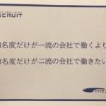 日本語の面白さが感じられるキャッチコピー