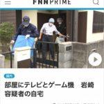 マスコミ「岩崎隆一容疑者の部屋にテレビとゲーム機がありました!」