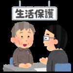 生活保護(月13万円)「健康で文化的な最低限度の生活を保障します」