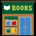 本屋がどんどん潰れていく中、生き残っている店舗の取り組み