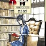 『響~小説家になる方法~』って漫画を読んで、純文学が読みたくなった