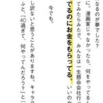 尾田栄一郎さん「僕は遊んでるのにお金をもらってる」