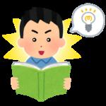 ビジネス書って読む価値あるの?