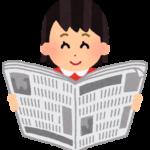 新聞の投稿欄に21歳女子大生の文豪が降臨する